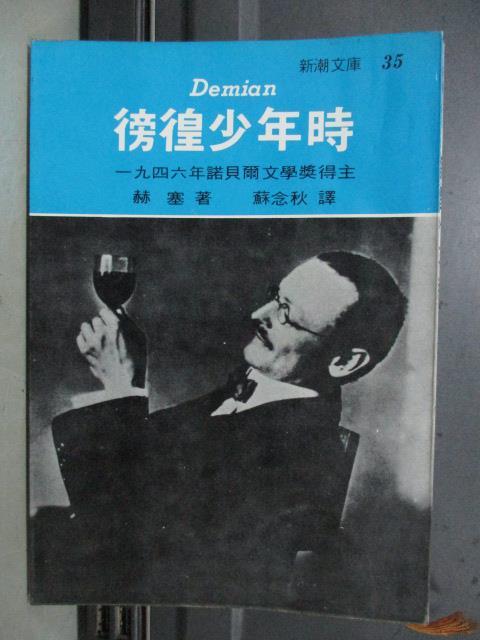 【書寶二手書T1/翻譯小說_NDB】徬徨少年時_赫塞