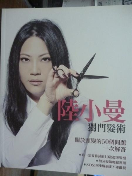 【書寶二手書T1/美容_QLD】陸小曼獨門髮術-比你更在乎你頭髮的髮型師_陸小曼