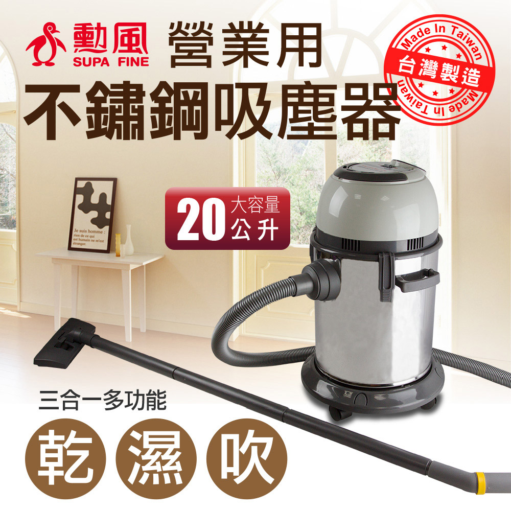 【美致生活館】勳風--不鏽鋼乾濕二用吸塵器 HF-3328
