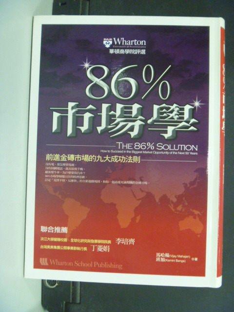 【書寶二手書T4/財經企管_MIO】百分之86市場學_原價380_馬哈揚、班加