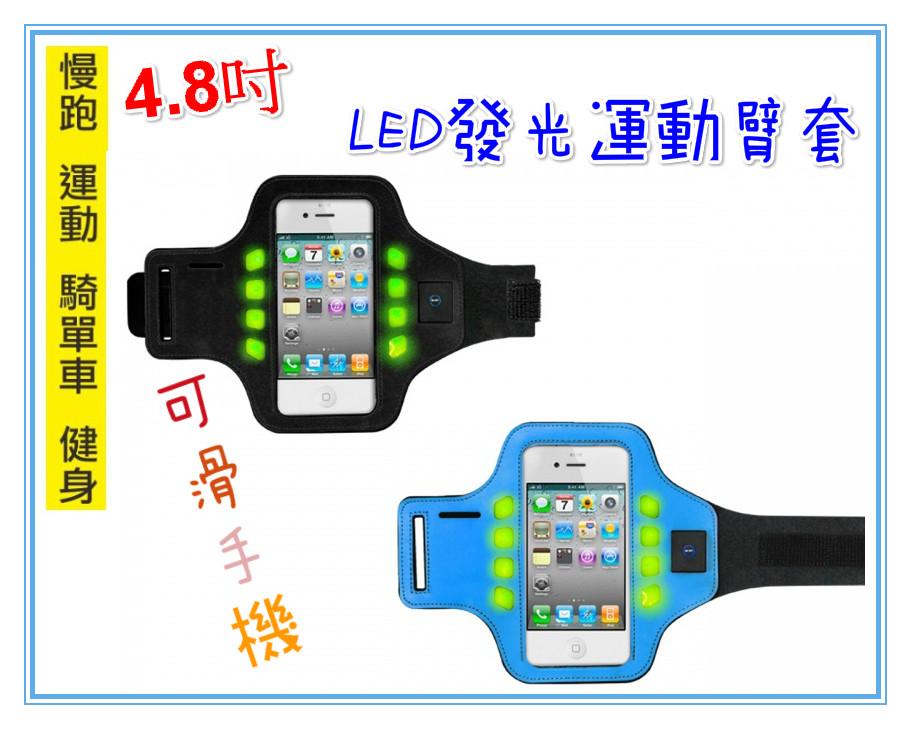 ❤含發票❤【KINYO  LED 發光 運動臂套】❤手機/MP3/平板/運動/音樂/慢跑/自行車/單車/可滑手機/LED燈/耳機線孔❤