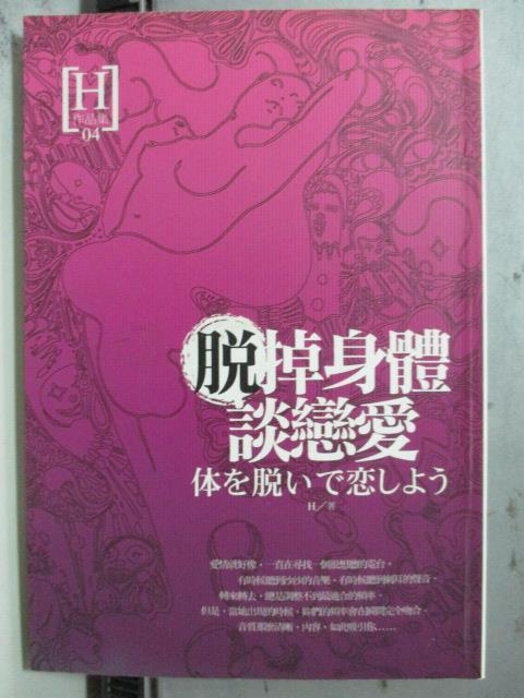 【書寶二手書T8/言情小說_OAF】脫掉身體談戀愛_H