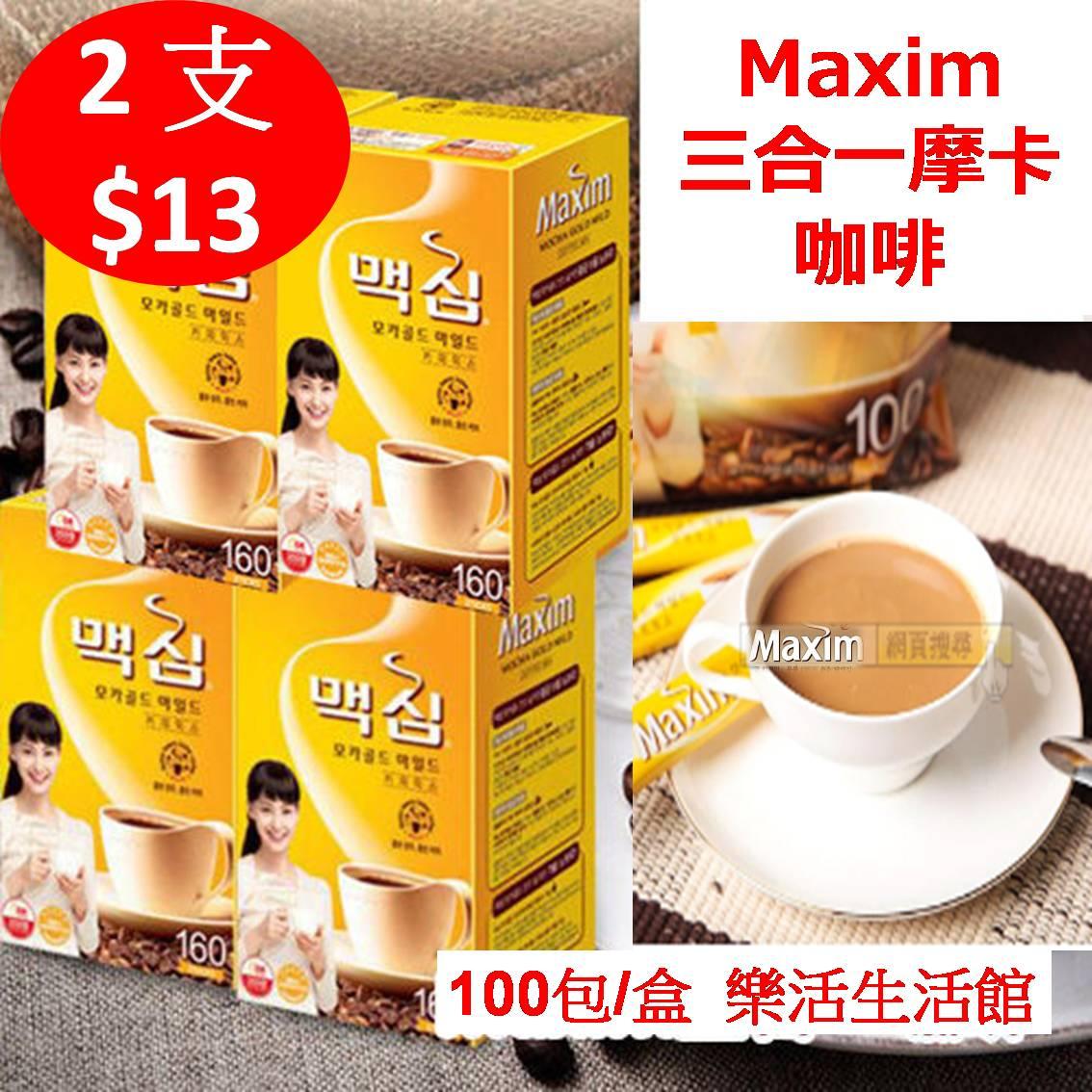 韓國Maxim麥心 摩卡 /原味 (有貨)三合一咖啡 (2支24克) 兩種口味 (請註明口味 ) 【樂活生活館】