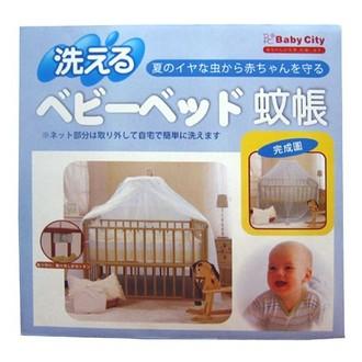 『121婦嬰用品館』baby city 嬰兒床蚊帳 -白