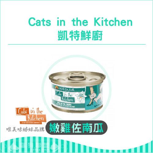 +貓狗樂園+ Cats in the Kitchen凱特鮮廚【嫩雞佐南瓜。90g】60元*單罐賣場