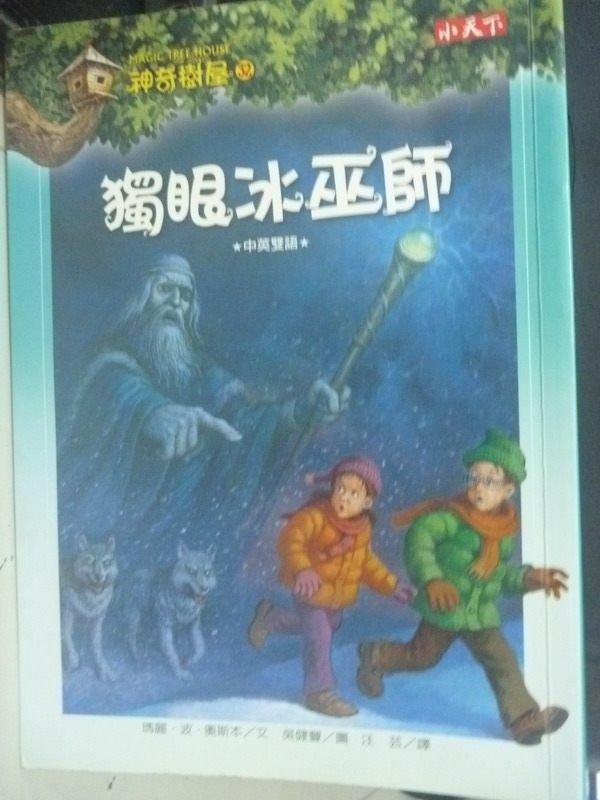 【書寶二手書T9/兒童文學_IDH】獨眼冰巫師_瑪麗波奧斯本
