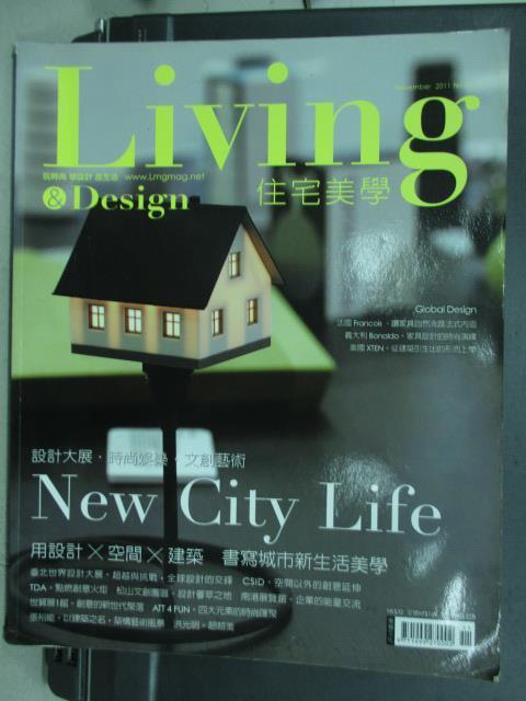 【書寶二手書T1/設計_ZKB】住宅美學_36期_用設計X空間X建築書寫城市新生活美學