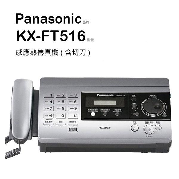Panasonic 國際牌 KX-FT516 TW 感熱式傳真機 (銀色)
