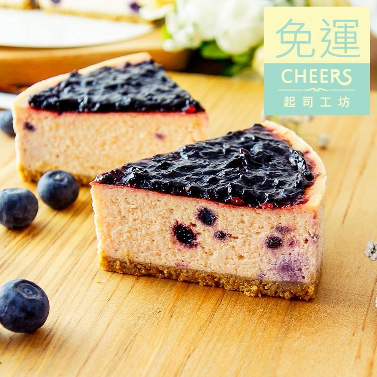 【CHEERS 起司工坊】《免運》藍莓重乳酪蛋糕6吋~清新藍莓,微酸香甜!濃郁起司搭佐新鮮藍莓餡,層次豐富,一口接一口,輕甜無負擔!  [ 慶生、野餐甜點、下午茶時光、團購、伴手禮首選]