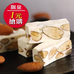 11/09 中午12點【準時一元搶購】人氣王-經典原味牛軋糖100g