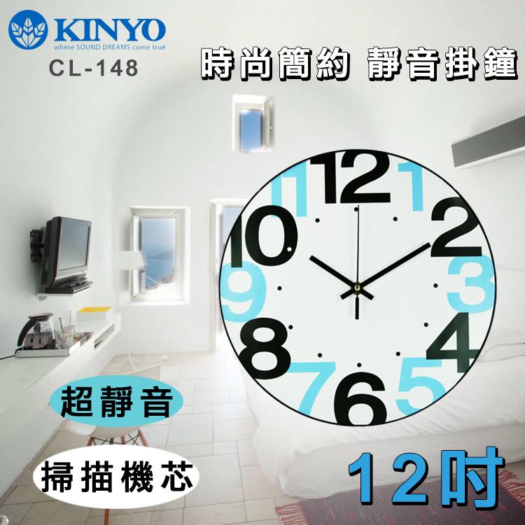 KINYO 耐嘉 CL-148 時尚簡約 靜音掛鐘/12吋/壁鐘/掛鐘/時鐘/拱形掛鐘/辦公室/居家