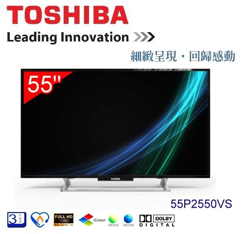 【佳麗寶】(TOSHIBA)高畫質LED液晶電視 -55型【55P2550VS】(含視訊盒)
