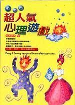 《心樂透超人氣心理遊戲》ISBN:9572036785│培育文化│米虫│只看一次