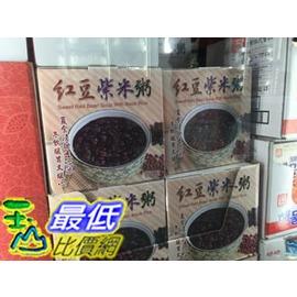 [COSCO代購 如果沒搶到鄭重道歉] 主廚 冷凍紅豆紫米粥 280公克X10入  _W105841
