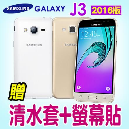 SAMSUNG Galaxy J3 (2016年新版) 贈清水套+螢幕貼 三星4G 雙卡雙待智慧型手機 0利率 免運費
