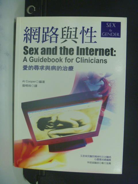 【書寶二手書T7/兩性關係_OIV】網路與性_愛的尋求與病的治療_Al Cooper
