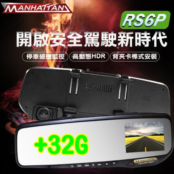 曼哈頓 MANHATTAN RS6P 高畫質後視鏡行車記錄器(含32G)