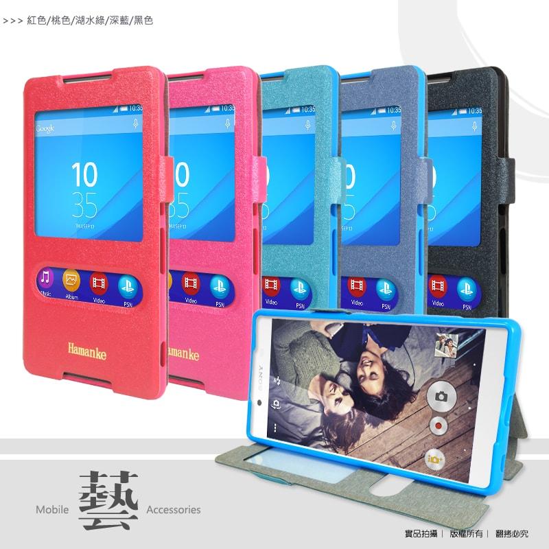 SONY Xperia Z3+/Z3 plus  藝系列 視窗側掀皮套/保護皮套/磁扣式皮套/保護套/保護殼/手機套