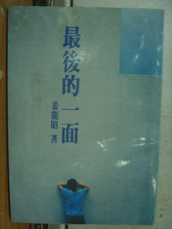 【書寶二手書T1/短篇_MCM】最後的一面_姜龍昭