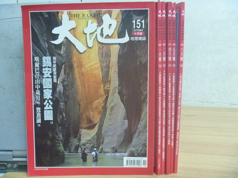 【書寶二手書T4/雜誌期刊_RBV】大地_151~159期間_6本合售_錫安國家公園等