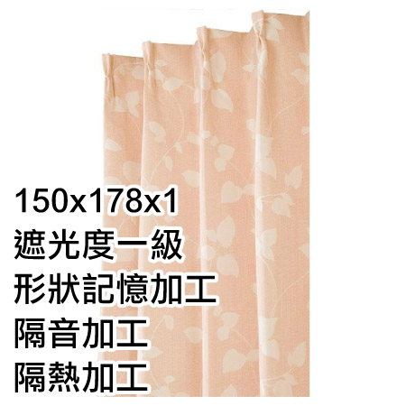 隔熱隔音窗簾 FACILE OR 150X178X1