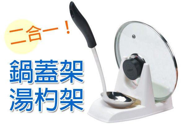 BO雜貨【SK1511】二合一鍋蓋架+湯勺架 湯杓架 碗盤架 廚房收納 廚房置物架