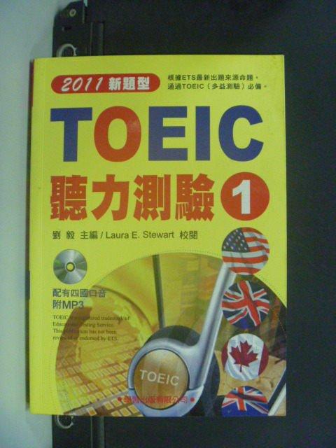 【書寶二手書T5/語言學習_JIQ】TOEIC聽力測驗1(書+MP3)2011新題型_劉毅