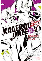 KAGEROU DAZE陽炎眩亂 (2) A Headphone Actor