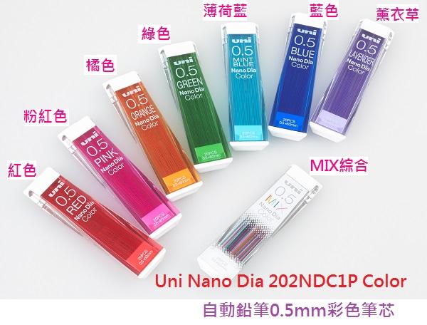 三菱Uni Nano Dia 202NDC1P Color自動鉛筆0.5mm彩色筆芯