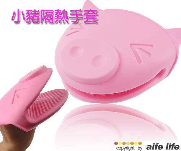 【aife life】小豬防滑隔熱手套/耐熱矽膠防燙手套、方便廚房好創意可愛小豬隔熱手套、防滑齒紋、防燙傷~不易滑脫 、不燙手~