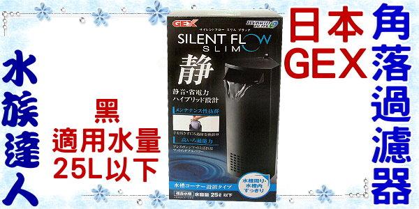 【水族達人】日本GEX五味《角落多用途過濾器 適用水量25L以下(小/黑)》低水位 內置 適用兩棲爬蟲/水龜/角蛙/樹蛙/魚缸/半水景生態缸