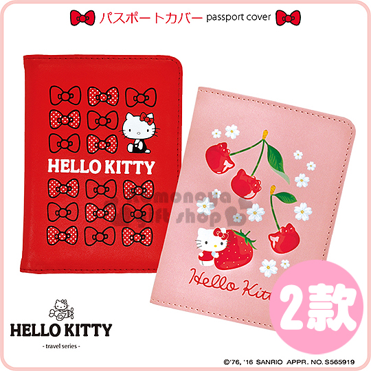 〔小禮堂〕Hello Kitty 皮質護照套《2款選1.紅.粉.時尚蝴蝶結.甜美櫻桃》2017KAWAII甜心旅行系列