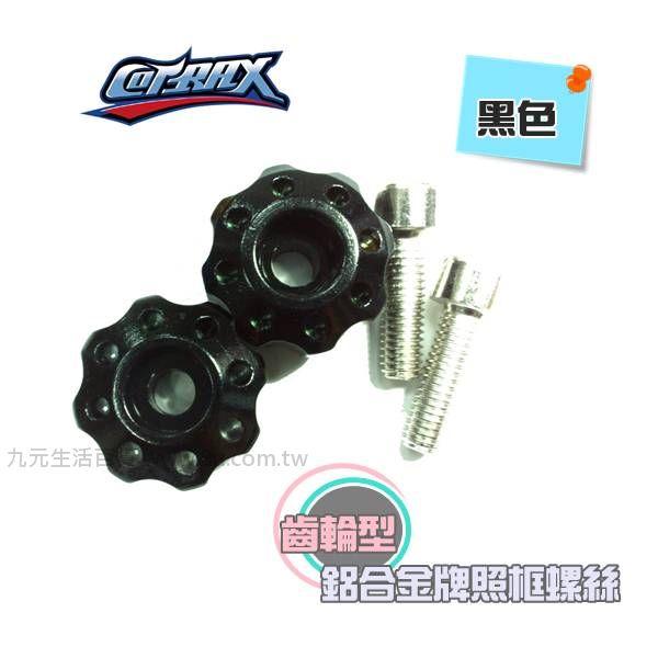 【九元生活百貨】Cotrax 2入輕量化鋁合金牌照框螺絲/齒輪型(黑) 車牌螺絲 汽車 機車 牌照螺絲