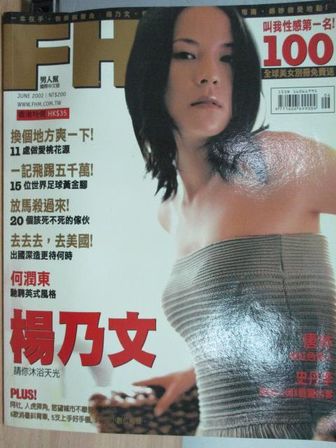 【書寶二手書T1/雜誌期刊_YHM】FHM男人幫_2002/6_封面楊乃文等