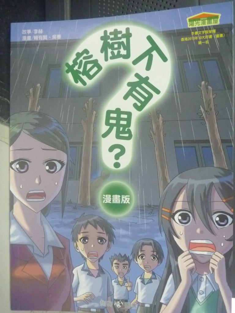 【書寶二手書T6/兒童文學_XDU】榕樹下有鬼?_李赫