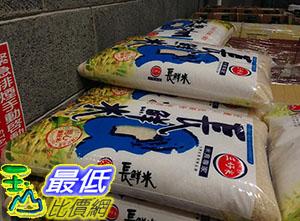 [105限時限量促銷] COSCO SAN-HO LONG RICE 三好米長鮮米9公斤 _C40144