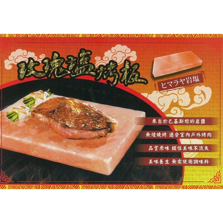 玫瑰鹽烤板 20*10*2.5cm/1.25KG//城市綠洲(烤肉,玫瑰鹽,岩鹽,鹽烤板)