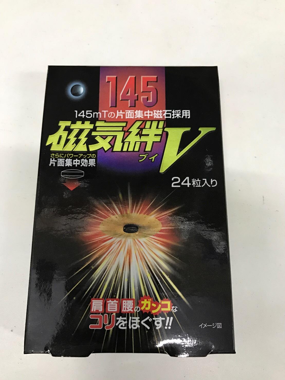 日本原裝【阿蘇製藥】磁氣絆V 1450高斯 24入
