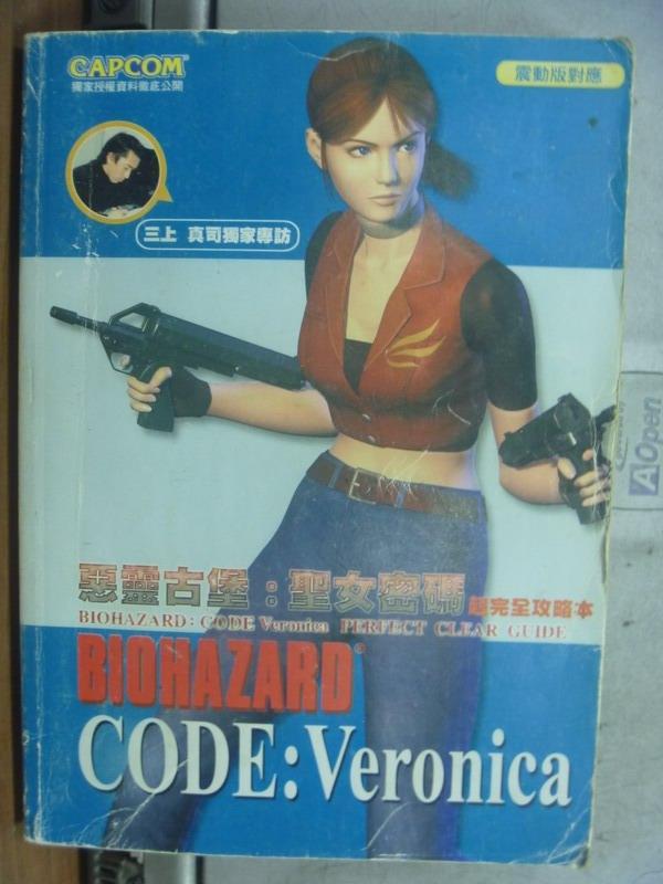 【書寶二手書T2/電玩攻略_OHY】惡靈古堡:聖女密碼超完全攻略本