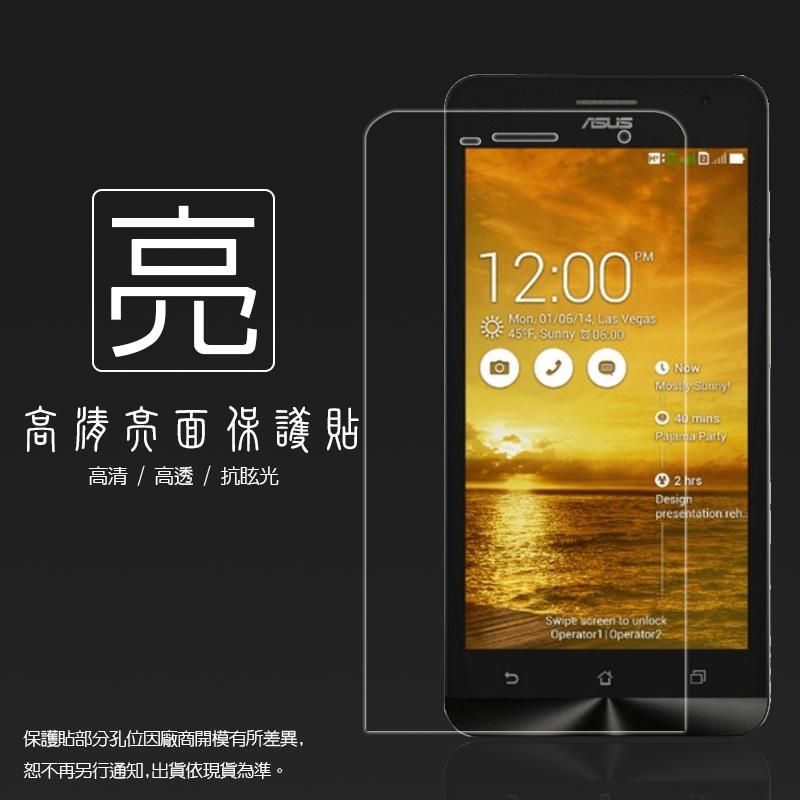 亮面螢幕保護貼 ASUS ZenFone5 A500CG/A501CG/LTE A500KL T00F  保護貼
