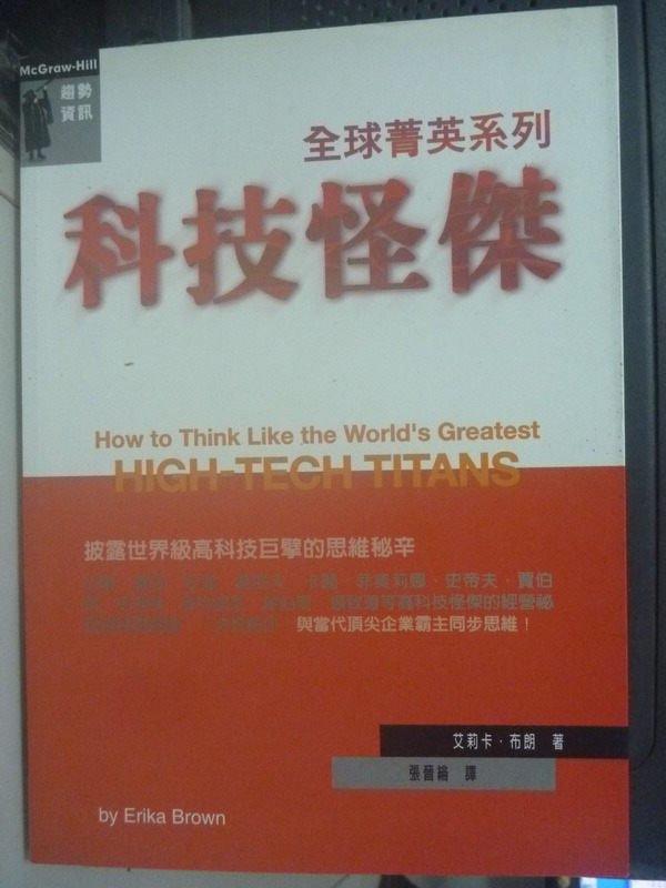 【書寶二手書T9/行銷_LGQ】全球菁英系列-科技怪傑_艾麗卡布朗