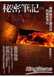 秘密筆記(4)龍族後裔