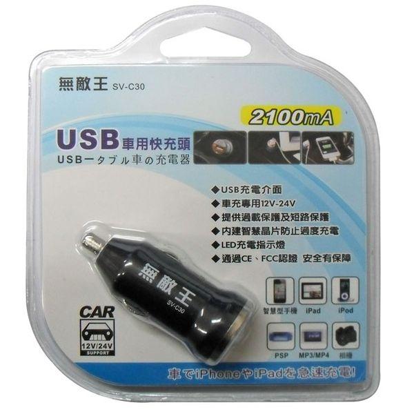小玩子 無敵王 USB車用快充頭 智慧型手機 iPAD eBooK GPS SV-C30