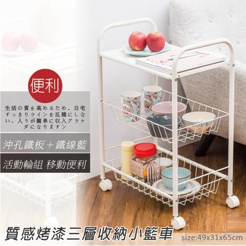 【探索生活 免運】質感烤漆三層收納小籃車 推車 置物櫃 收納櫃 鐵架