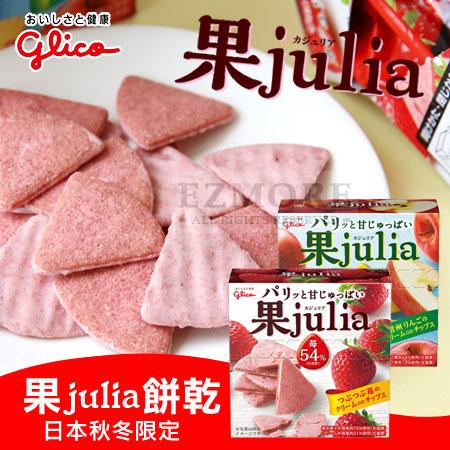 日本 Glico 固力果 果julia餅乾 42g 草莓 蘋果 巧克力脆餅 秋冬限定【N101695】