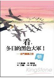 看,冬日的黑色大軍!金門鸕鶿之旅(附CD)