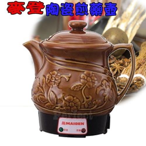 【麥登】陶瓷煎藥壺 MD-510 **免運費**