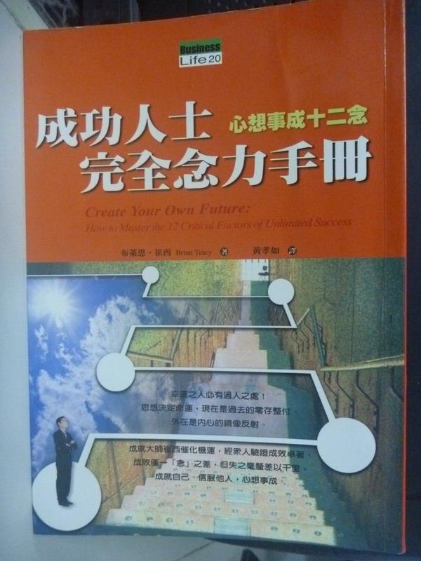 【書寶二手書T1/勵志_HBA】成功人士完全念力手冊_布萊恩‧崔西