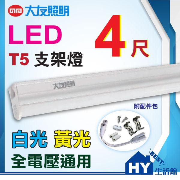 大友照明 LED T5 支架燈 四尺 一體成型鋁支架燈 4尺 LED支架燈 LED層板燈 燈管 【可選 白光 黃光】
