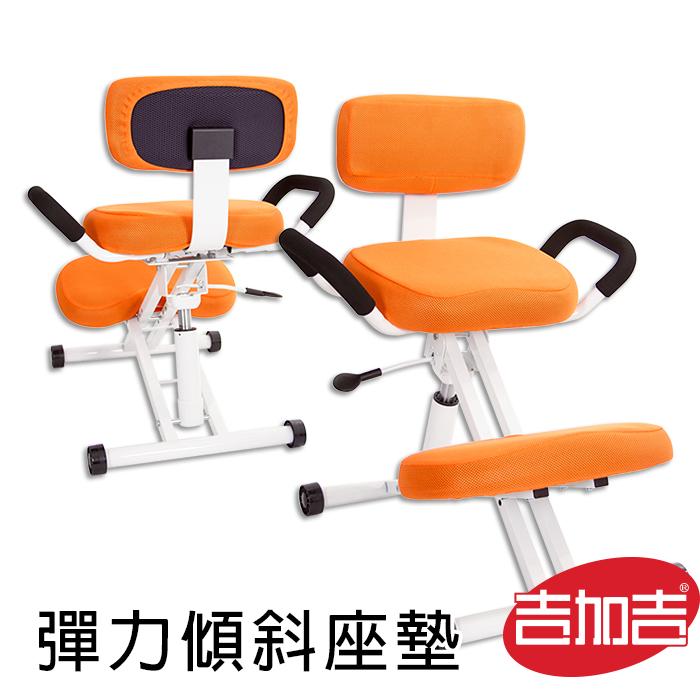 吉加吉 跪姿 人體工學椅 彈力傾斜款 型號459C 多色布套